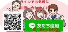 創価学会仏壇買取.comではLINEを始めました。
