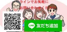買取用LINE