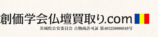 創価学会仏壇買取り.com